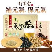 竹善堂-養生茶 (14包/盒) 大樹