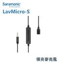 【EC數位】Saramonic 楓笛 LavMicro-S 麥克風 領夾式 立體聲 電容式 收音 3.5mm TRRS