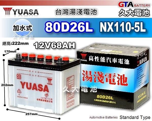 ✚久大電池❚ YUASA 湯淺 80D26L 加水式 汽車電瓶 TUCSON 2.7 (汽油) SANTA FE