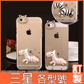 三星 S20 Ultra A71 A51 M11 A31 A30S Note10+ A50 A70 Note9 A9 A7 J6+ 斑馬貼鑽 手機殼 水鑽殼 訂製