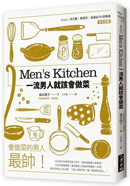 (二手書)Men's Kitchen 一流男人就該會做菜
