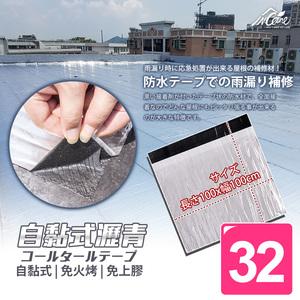 Incare防水防漏隔熱高品質自黏性天然瀝青-32入(9.68坪)
