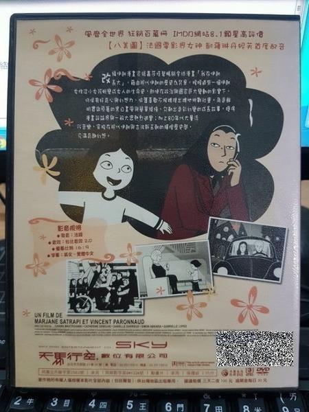 挖寶二手片-B03-169-正版DVD-動畫【茉莉人生/Persepolis】-奧斯卡最佳動畫入圍(直購價)