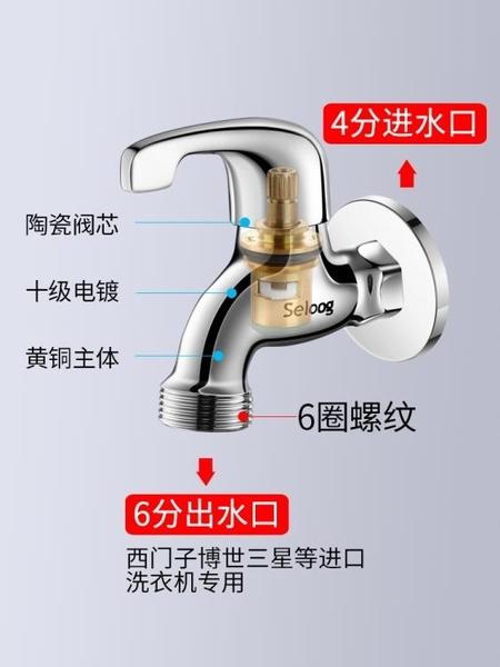 水龍頭 全銅西門子三星美的洗衣機水龍頭專用6分全自動滾筒洗碗機龍頭 非凡小鋪 新品