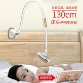 懶人支架床頭手機桌面支架直播床上躺著看電視神器多功能通用  初語生活