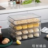 餃子盒家用冰箱凍餃子多層水餃收納盒冷凍專用保鮮速凍的托盤神器 可然精品