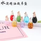 香水香氛琉璃球飾品DIY鑲鉆帽蓋水晶精油瓶吊墜 項鏈耳飾品配件【免運】