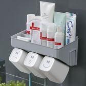 牙刷牙膏置物架衛生間廁所壁掛免打孔壁掛式吸盤掛墻洗漱台收納架 滿1元88折限時爆殺