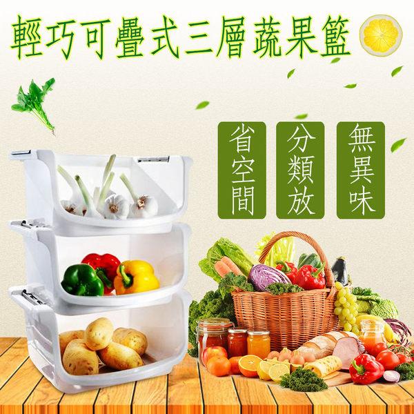 金德恩【台灣製造】可疊式分類置物蔬果籃 1組3入