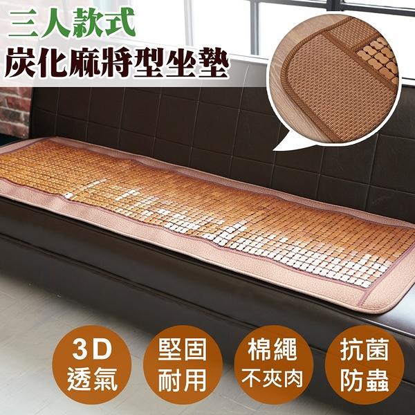 棉繩碳化3D壓邊孟宗竹麻將坐墊 涼墊/沙發墊/椅墊/辦公座墊(50x156cm) 三人座