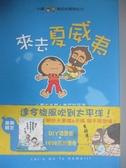 【書寶二手書T9/旅遊_LLA】小栗&東尼的冒險紀行來去夏威夷_小栗左多里&東尼拉茲洛