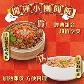 【三頓飯】干貝櫻花蝦米糕 送干貝海鮮羹