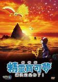 【精靈寶可夢(神奇寶貝) 劇場版 M20-就決定是你了】DVD(雙語版)~新品上市,全館滿600免運
