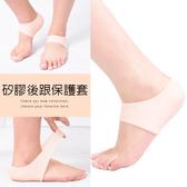 Ann'S 矽膠後跟保護套-足跟痛防乾裂摩擦