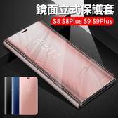 休眠喚醒 三星 Galaxy S8 S9 Plus 手機皮套 免翻蓋接聽 支架 電鍍半透 鏡面側翻皮套 磁吸 保護套