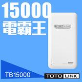 [富廉網] 【TOTOLINK】TB15000 極薄快充行動電源 超大容量 15000mAh