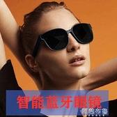 藍芽眼鏡 智慧定向音頻藍芽眼鏡GM偏光太陽墨鏡男女新款通話音樂無線耳機 阿薩布魯