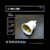 LED燈泡轉接 E14轉E27燈頭 (ZZ-85-1)