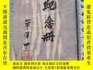 二手書博民逛書店民國留言冊,共寫了23張,罕見好,書法漂亮Y329203