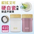 【IKUK艾可】陶瓷保溫獨享杯410ml-玫瑰粉