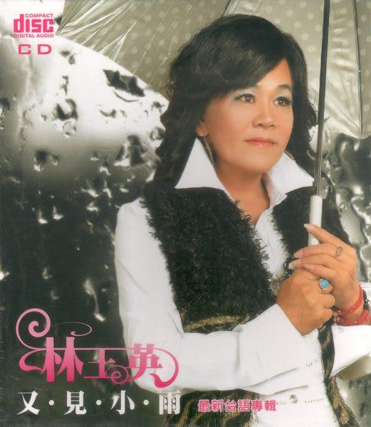 林玉英 又見小雨 CD 台語專輯  (音樂影片購)
