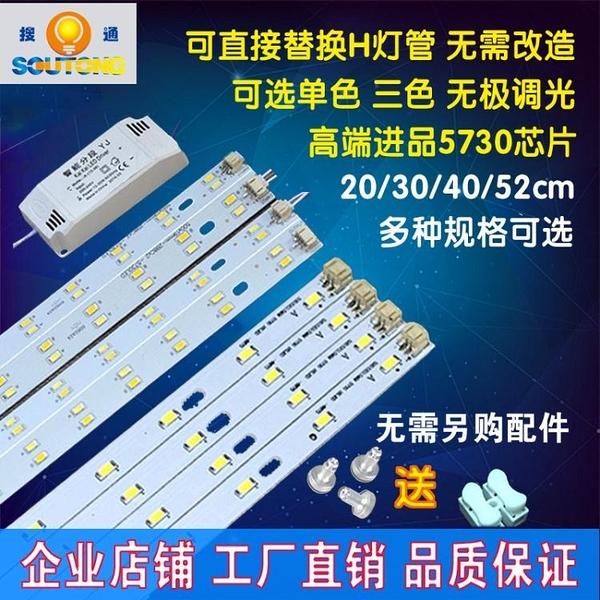 LED吸頂燈改造燈條改裝燈板 H燈管長方形長條節能燈光源110V220V 【全館免運】YTL