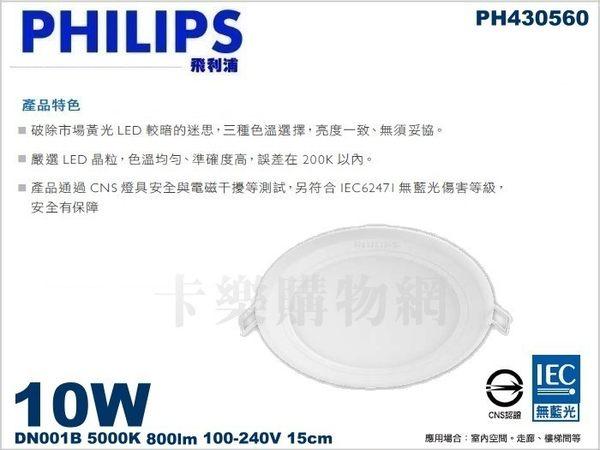 PHILIPS飛利浦 LED 明皓 DN001B 10W 5000K 白光 全電壓 15cm 崁燈 取代 DN908B  PH430560