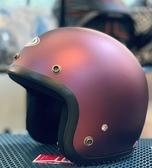 GP-5安全帽,復古帽,小帽體,D303,消光紫紅