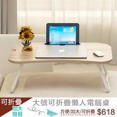 折疊桌床上用書桌可折疊大學生簡易筆電做桌板家用懶人兒童小桌子XW(1件免運)