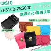 【小咖龍】 CASIO ZR5100 ZR5000 配件 配件套餐 兩件式皮套 相機包 CNP130 坐充 充電器 粉紅 粉藍 NP130