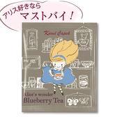 日本紅茶【卡雷爾恰佩克Karel Capek】山田詩子 愛莉絲藍莓紅茶立體茶包5入