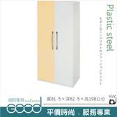 《固的家具GOOD》023-06-AX (塑鋼材質)2.7尺雙開門衣櫥/衣櫃-鵝黃/白色【雙北市含搬運組裝】