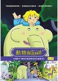 書立得-動物園道64號(53~65集)(2DVD)