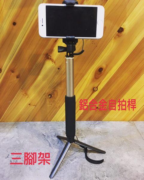 桌面小三角架 三腳架 手機支架 迷你支架 攝像頭支架 數位相機支架 自拍三腳支架