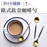 304不鏽鋼 餐具 西點 歐式湯匙★歐式不鏽鋼鈦金咖啡勺 NC17080289  ㊝得易屋量販
