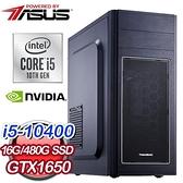【南紡購物中心】華碩系列【太極拳】i5-10400六核 GTX1650 電玩電腦(16G/480G SSD)