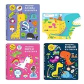 Amazing!變形動物認知書系列 認知書 童書 學習童書