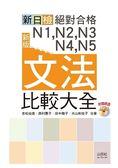 新版 新日檢 絕對合格 N1,N2,N3,N4,N5文法比較大全—隨書附贈朗讀光