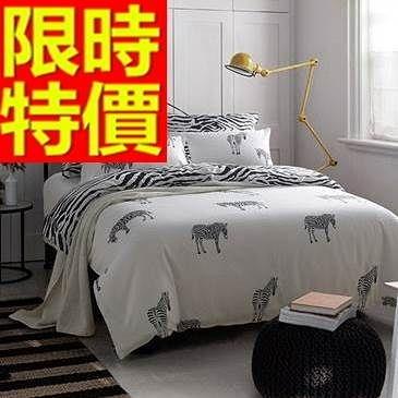 雙人床包組含枕頭套+棉被套+床罩-純棉斑馬活性印花四件套寢具組65i42[時尚巴黎]