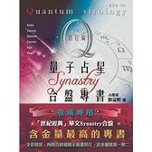 量子占星合盤專書
