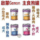 台北汪汪義大利啟蒙Gemon 主食狗罐 415g 1箱/24罐