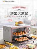 烤箱電烤箱家用多功能全自動30升大容量迷你烘焙蛋糕面包小型烤箱 愛麗絲220V LX