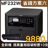 【搭CRG-337 相容碳粉匣 10支】Canon imageCLASS MF232w 黑白雷射多功能複合機 全新機