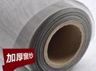 GD01-25RL 免運 20目2.3尺寬 防老鼠囓咬用不鏽鋼網 整捲售 加厚不鏽鋼紗窗網 SUS304紗網