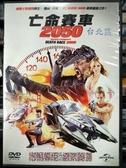 挖寶二手片-Z28-001-正版DVD-電影【亡命賽車2050】亡命賽車2000經典重啟之作(直購價)
