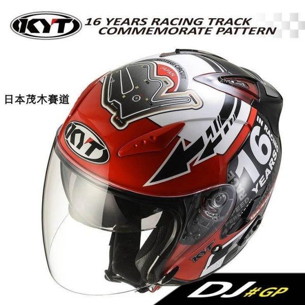 KYT DJ #GP 紅色 日本茂木賽道 半罩式 安全帽 雙鏡片 內建墨片