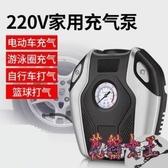 打氣泵 220V家用電瓶車電動充氣泵汽車輪胎籃球氣球打氣筒 BF8922【花貓女王】