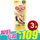 日本 桐灰 小白兔 鞋墊型暖暖包10hr 3雙入【新高橋藥妝】