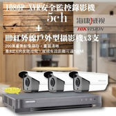 台南監視器/200萬1080P-TVI/套裝組合【4路監視器+200萬戶外型攝影機*3支】DIY組合優惠價