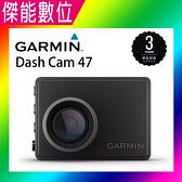 【預購】Garmin Dash Cam 47 【贈16G】汽車行車記錄器 GPS測速提醒 聲控 WIFI 多鏡頭同步 三年保固